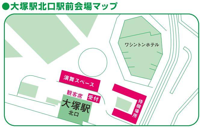 ふくろまつり大塚駅前会場