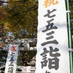七五三詣をしている神社ののぼり