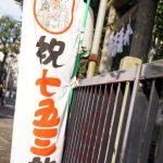 神社の前の七五三詣りののぼり