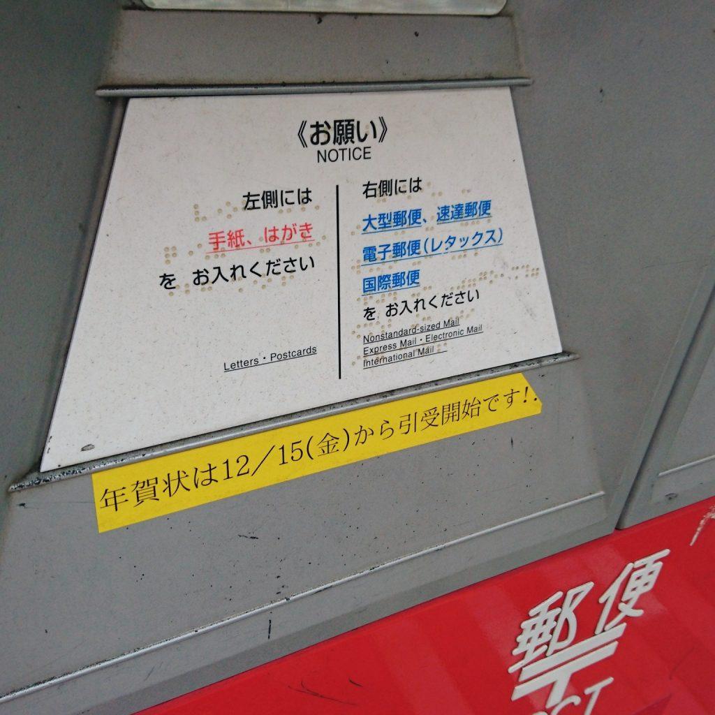 ポスト 年賀状投函