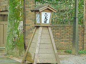 六義園染井門灯籠