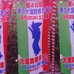 東京大塚阿波踊りの旗