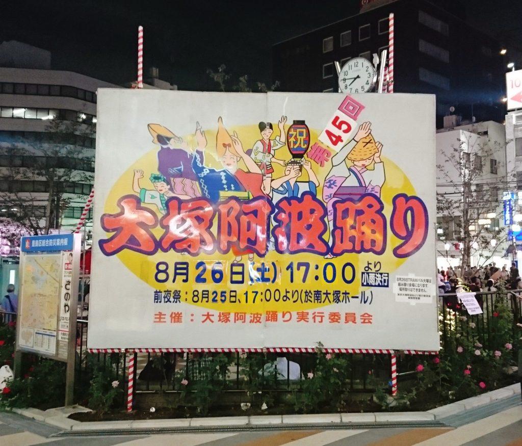 大塚阿波踊り開催案内