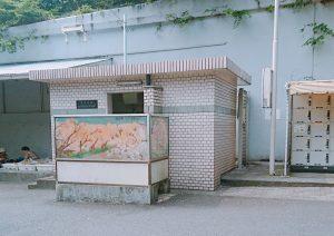 大塚駅北口の公衆トイレ