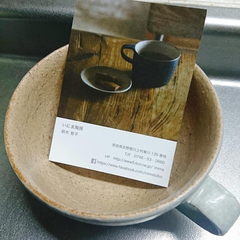 いにま陶房 粉引のカフェオレボウル