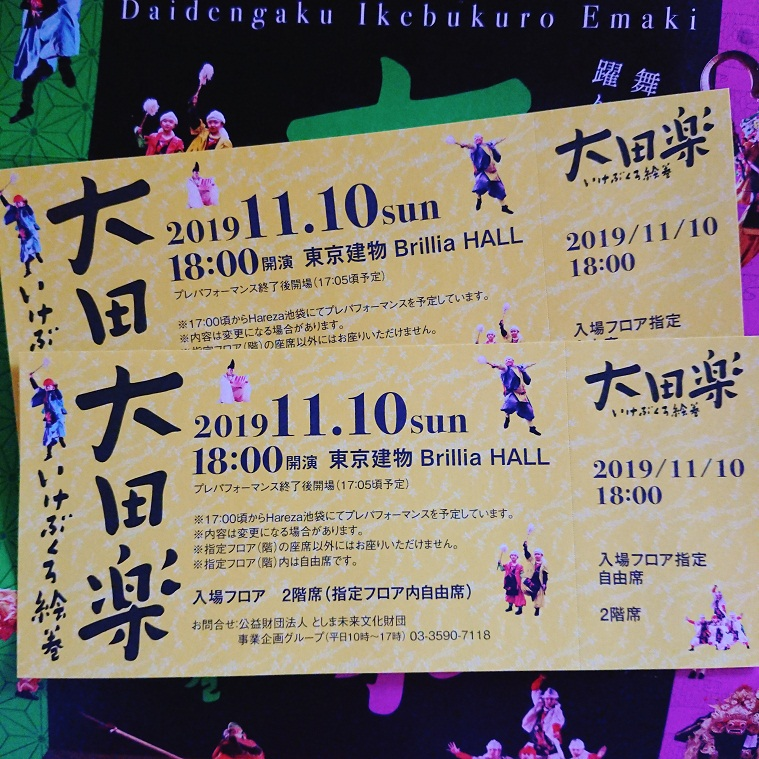 大田楽チケット