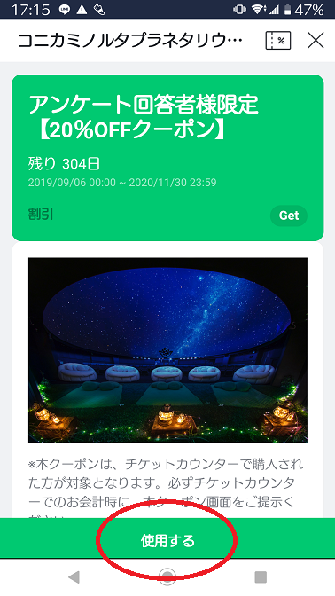プラネタリウム満天20&オフクーポン画面