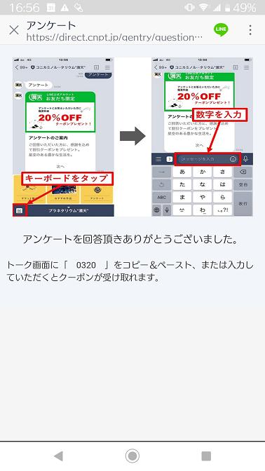 満天LINEクーポン受け取り方法の案内画面