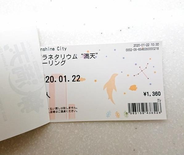 プラネタリウム池袋満天の当日券割引クーポンを使って購入したチケット