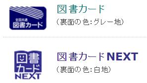 従来の図書カードと図書カードNEXTの表記の違い比較図