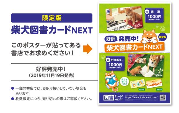 柴犬がデザインされた数量限定図書カードNEXT